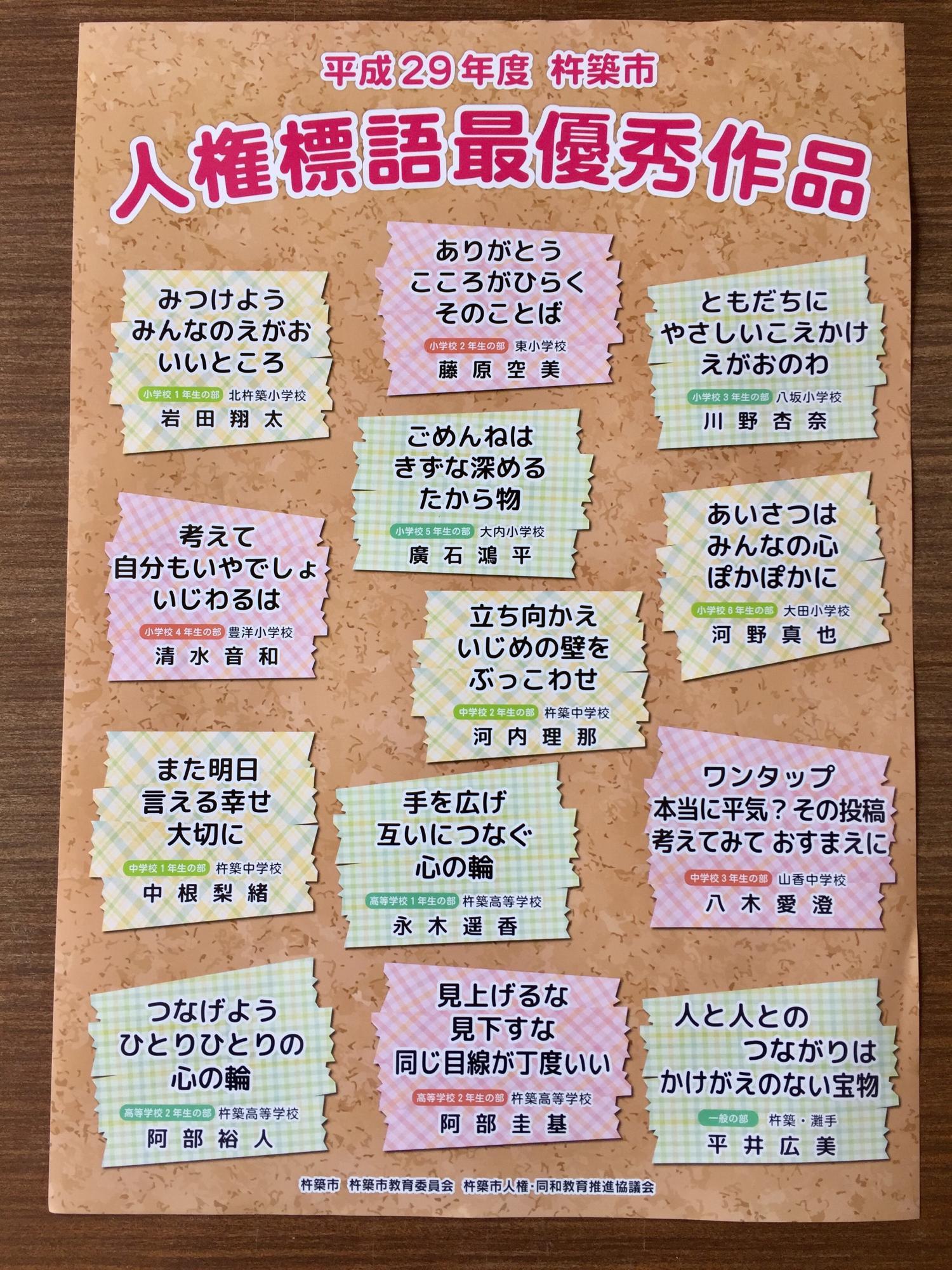 ポスター 言葉 人権 宇陀市/2018(平成30)年度人権啓発ポスター・標語